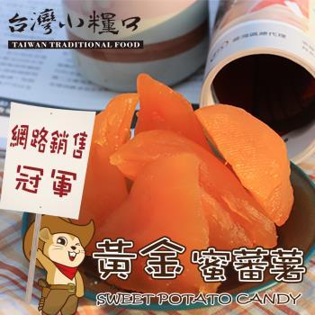 【台灣小糧口】蜜地瓜●黃金蜜蕃薯200g