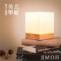 北歐簡約 實木方糖燈 LED夜燈/床頭燈 方形創意小夜燈 日式檯燈