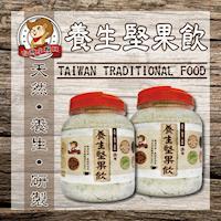 【台灣小糧口】研磨沖泡飲品 ●養生綜合堅果飲600g(2罐組)