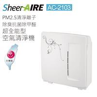 SheerAIRE席愛爾5-10坪PM2.5除臭抗菌除甲醛超全能型空氣清淨機(AC-2103)