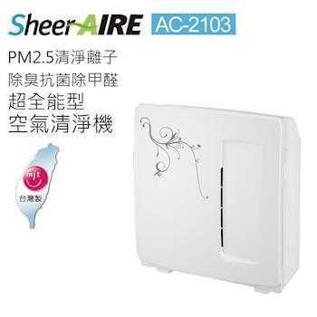 SheerAIRE席愛爾超全能型空氣清淨機(AC-2103)