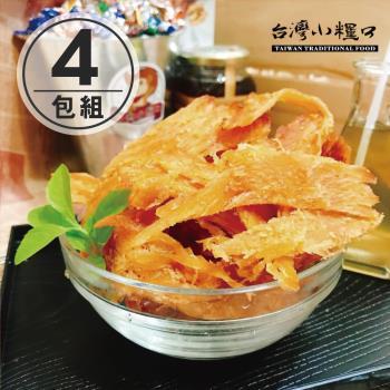 【台灣小糧口】魚乾系列 ●碳烤魷魚切片 100g(4包組)