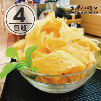 台灣小糧口 原味魷魚切片100g x4包