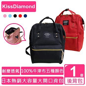 【KISSDIAMOND】日本熱銷大容量大開口背包(現貨 5色可選)