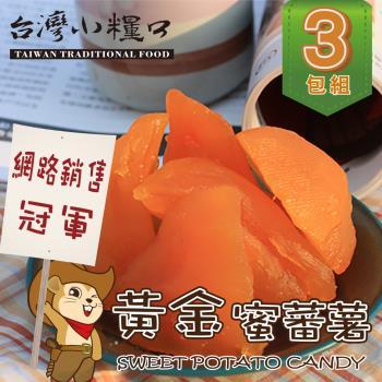 台灣小糧口 黃金蜜蕃薯/蜜地瓜570g x3包