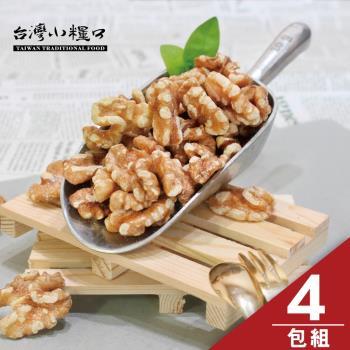 台灣小糧口 原味核桃150g x4包