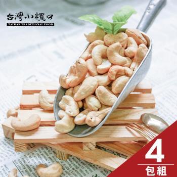 台灣小糧口 烘焙腰果180g x4包
