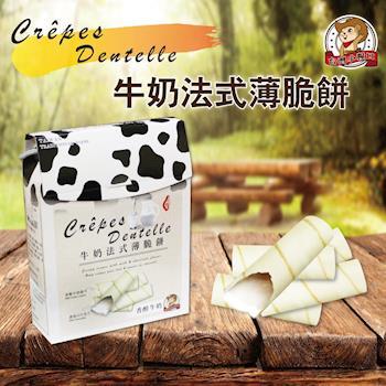 台灣小糧口 牛奶法式薄脆餅(5盒組)