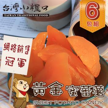 台灣小糧口 黃金蜜蕃薯/蜜地瓜200g x6包