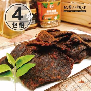 【台灣小糧口】肉乾系列 ●純牛肉乾 150g(4包組)