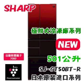 SHARP台灣夏普501L六門變頻極鮮大冷凍庫冰箱SJ-GT50BT-R