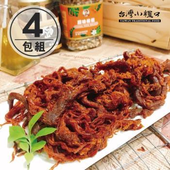 【台灣小糧口】肉乾系列 ●豬肉絲 150g(4包組)