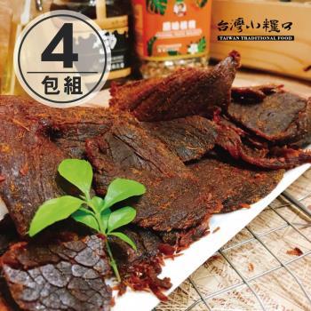 【台灣小糧口】肉乾系列 ●豬肉乾 150g(4包組)