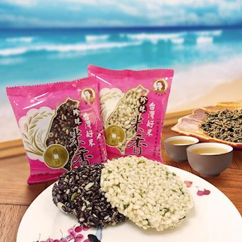 【黃金米菓】台灣好米珍珠米香澎派組