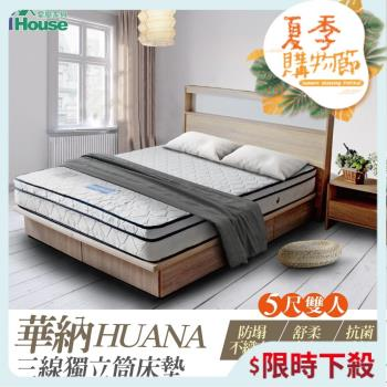 IHouse - 華納 抗菌透氣三線獨立筒床墊-雙人5x6.2尺