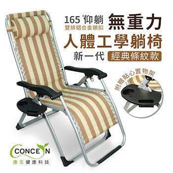 Concern康生 新一代經典條紋 無重力人體工學躺椅 CON-777