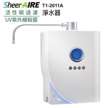 SheerAIRE席愛爾UV紫外線殺菌淨水器濾水器T1-2011A