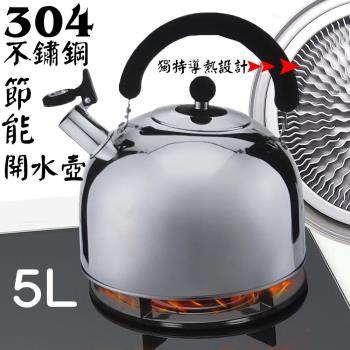 金德恩 翅片節能304不銹鋼笛音壺5L