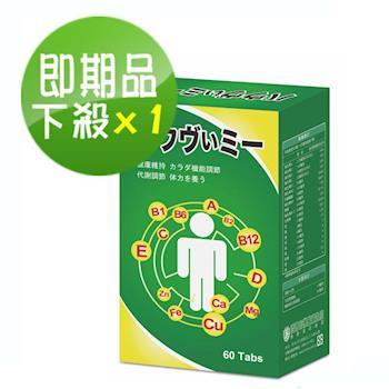 【即期品】西德 寶維美 綜合維他命+朝鮮薊 膜衣錠 (60顆/盒)