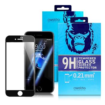 Oweida iPhone 8 Plus / iPhone 7 Plus 5.5吋 藍光9H滿版玻璃保護貼-白色/黑色
