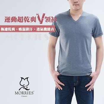 【MORRIES 】男士運動超乾爽V領上衣 4件組
