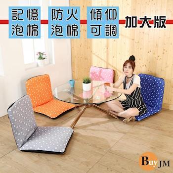 BuyJM 加大版圓圈圈輕巧六段調整和室椅(長105公分)/折疊椅/4色可選