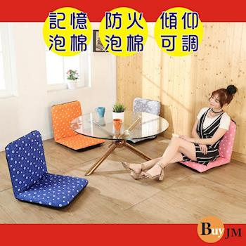 BuyJM 圓圈圈輕巧六段調整和室椅(長89公分)/折疊椅/4色可選