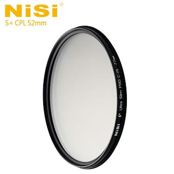 NiSi 耐司 S+CPL 52mm Ultra Slim PRO 超薄框偏光鏡