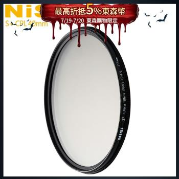 NiSi 耐司 S+CPL 40mm Ultra Slim PRO 超薄框偏光鏡