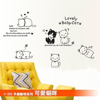 手繪動物系列-可愛貓咪大尺寸高級創意壁貼 / 牆貼 A-069