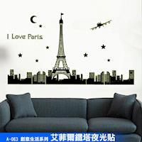 任-A-063創意生活系列--艾菲爾鐵塔夜光貼大尺寸高級創意壁貼 / 牆貼