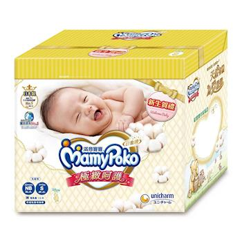 滿意寶寶尿布 極緻呵護新生賀禮 (NB36片/1包+S60片/2包+母乳墊10片)