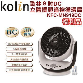 Kolin歌林9吋DC立體擺頭遙控循環扇KFC-MN919DC福利品