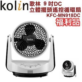 Kolin歌林9吋DC立體擺頭遙控循環扇KFC-MN918DC福利品