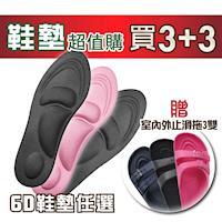 輕鬆大師-SGS檢測6D足弓人體工學鞋墊超值組(買三送三)