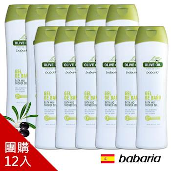 西班牙Babaria橄欖沐浴乳600ml(12入團購組)