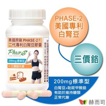 【赫而司】PHASE-2二代專利白腎豆膠囊(200mg標準型)(90顆/罐)