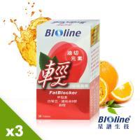 【BIOline星譜生技】輕!甲殼素複方錠3入(30錠/盒x3)
