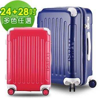 【ARTBOX】粉彩愛戀 24+28吋PC鏡面可加大行李箱 (多色任選)