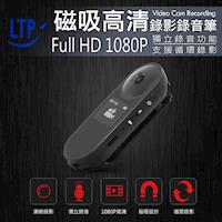 LTP 磁吸高清錄影綠音筆(CP009A)