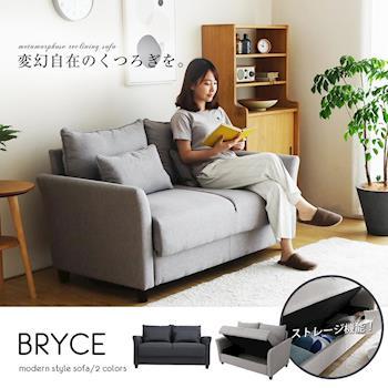 【H&D】布萊斯收納三人沙發/布沙發/Bryce-2色