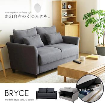 【H&D】布萊斯收納雙人沙發/布沙發/Bryce-2色