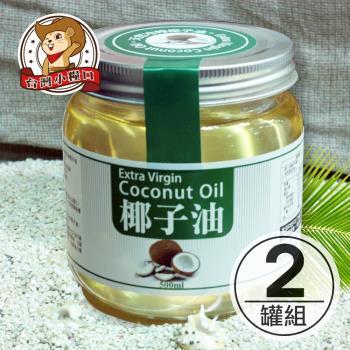 台灣小糧口 健康椰子油500ml x2罐