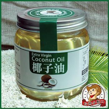 台灣小糧口 健康油品 ●椰子油-500ml/罐