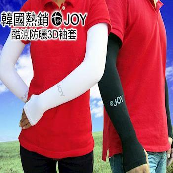 【JH JOY】酷涼防曬3D袖套-運動版(二雙)