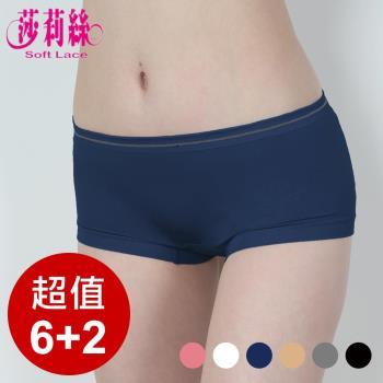 【莎莉絲】膠原蛋白吸濕排汗無縫低腰平口褲 6件組