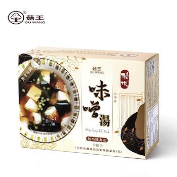 《菇王》味噌高湯隨身包(8包/盒,共12盒)