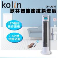 送迷你小風扇★Kolin歌林 LED智能遙控斜塔扇/風扇(白) KF-LN10T