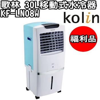 Kolin歌林 30公升移動式水冷扇 KF-LN08W 福利品