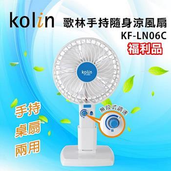 Kolin歌林USB手持桌扇二合一隨身涼風扇KF-LN06C福利品